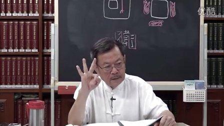 漢字入門 016 劉克雄教授