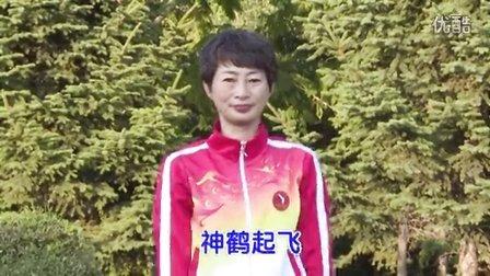 齐齐哈尔市鹤城鹤舞健身操第一部+神鹤起飞分解视频.