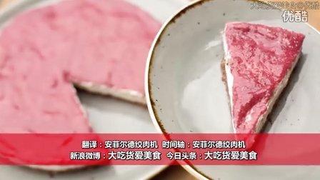 """【大吃货爱美食】无糖无奶无凝胶无小麦的四无覆盆子""""奶酪蛋糕""""~ 150907"""