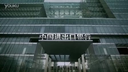 《同行》-中国进出口银行
