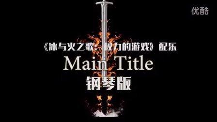 Main Title《冰与火_tan8.com