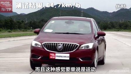 ams车评网 王威测试 别克威朗1.5T 专业测试视频