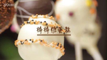 【圆猪猪烘焙课堂13】3分钟学做棒棒糖蛋糕