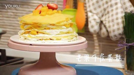 芒果千层蛋糕 圆猪猪实用唯美系列烘焙教学视频