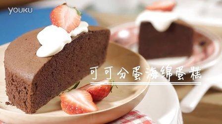 【圆猪猪烘焙课堂21】3分钟学做可可分蛋海绵蛋糕