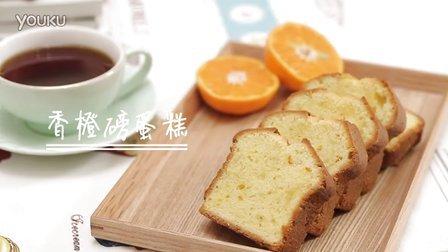香橙磅蛋糕 圆猪猪实用唯美系列烘焙教学视频