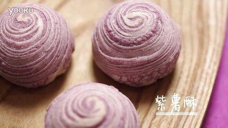 紫薯酥 圆猪猪实用唯美系列烘焙教学视频