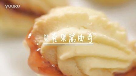 【圆猪猪烘焙课堂29】3分钟学做贝壳果酱曲奇饼干