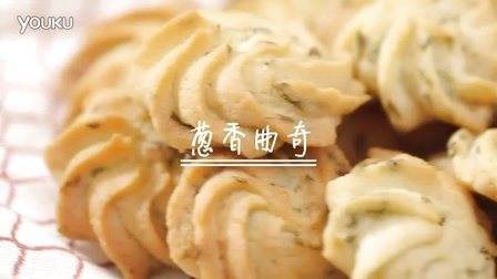葱香曲奇 圆猪猪实用唯美系列烘焙教学视频