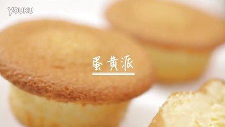 蛋黄派 圆猪猪实用唯美系列烘焙教学视频