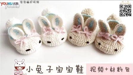 【泡泡编织】【第67集 小兔子宝宝鞋】 手工编织 小白兔宝宝鞋 毛线 材料包 免费视频教程