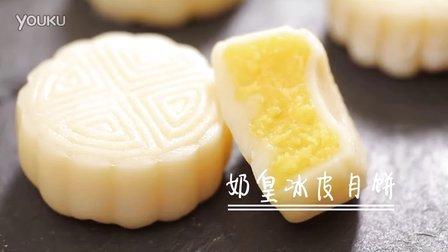 【圆猪猪烘焙课堂5】3分钟学做奶皇冰皮月饼