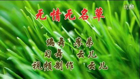2015年最新广场舞快乐云儿广场舞无情无名草