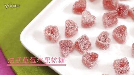 【圆猪猪烘焙课堂17】3分钟学做法式草莓水果软糖