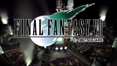 最终幻想7 超清剪辑重置