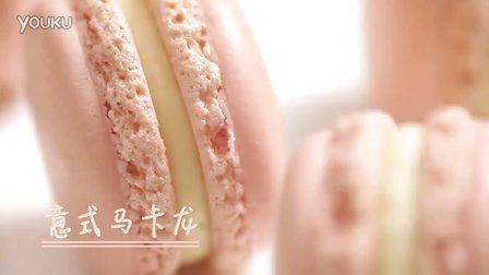 【圆猪猪烘焙课堂27】3分钟学做意式马卡龙