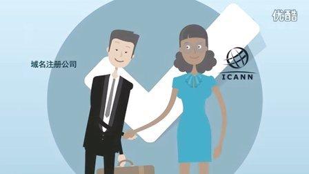 来认识ICANN的合同合规部门