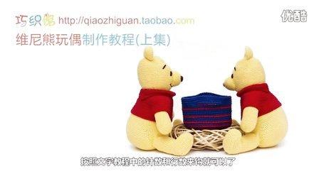 [巧织馆]零基础毛线编织教学114期:维尼熊玩偶(上集)