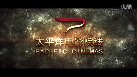 亿秒影像出品-太平洋院线品牌宣传片正式版