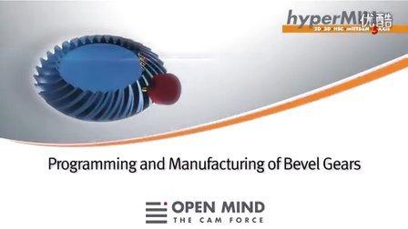 hyperMILL-齿轮加工