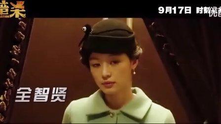 《暗杀》全智贤&河正宇[韩普版][中字]预告
