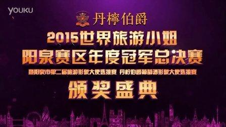 2015世界旅游小姐大赛阳泉赛区决赛