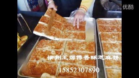 老北京香酥芝麻饼做法/老北京香酥芝麻饼配方/香酥芝麻饼做法配方