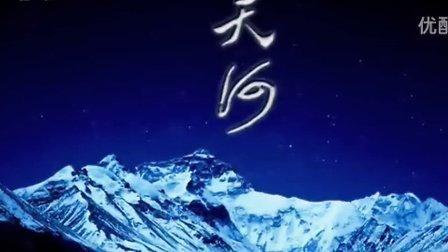 纪录片 天河 第二集 大江东去