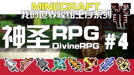 Nico《我的世界(Minecraft)模组生存系列:神圣RPG》第四集