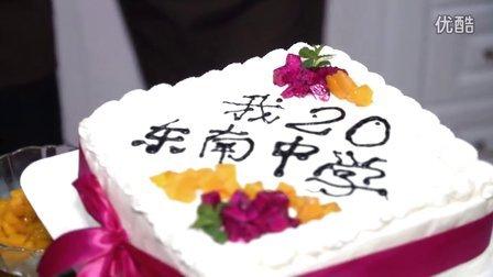 启东市东南中学95届杨晓老师学生20年聚会(生日蛋糕篇)