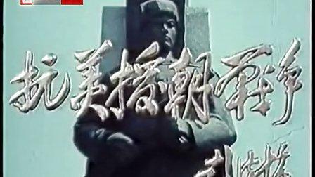 《抗美援朝战争》八一电影制片厂