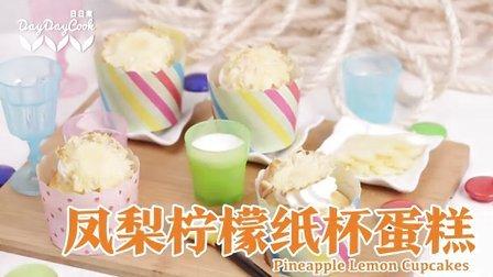【日日煮】烹饪短片 - 凤梨柠檬纸杯蛋糕