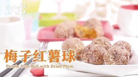 【日日煮】烹饪短片 - 梅子红薯球