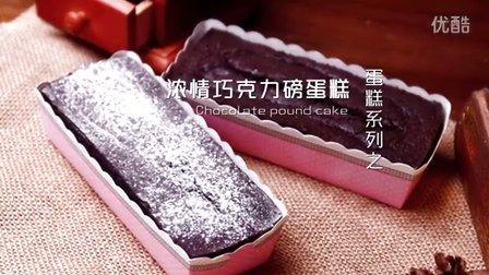 《范美焙亲-familybaking》第二季-68 浓情巧克力磅蛋糕