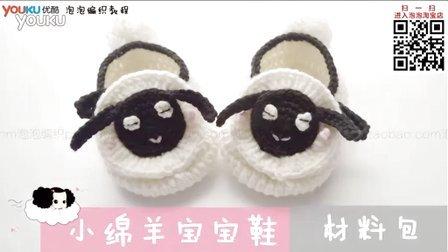 【第69集 小绵羊宝宝鞋】 牛奶棉钩针 免费视频教程 泡泡编织
