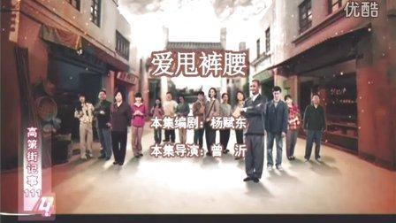 CH111爱甩裤腰[高第街记事第1季]