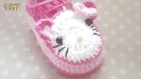 【小脚丫】(双层底宝宝鞋系列6-鞋面)宝宝毛线鞋的钩法毛线的钩法婴儿毛线鞋毛线编织教学视频