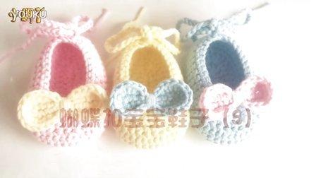 【小脚丫】蝴蝶结樱桃5(蝴蝶扣)宝宝毛线鞋的钩法毛线的钩法婴儿毛线鞋创意编织