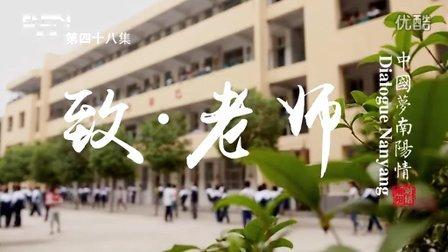 对话南阳 第四十八集 致老师网络版