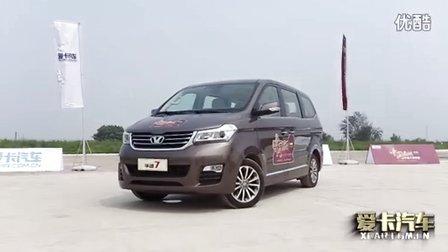 2015中国品牌获奖车型之华颂7