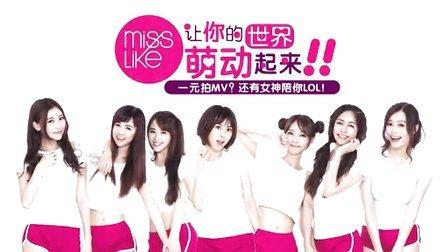 让你的世界萌动起来,Miss Like首支单曲面世众筹