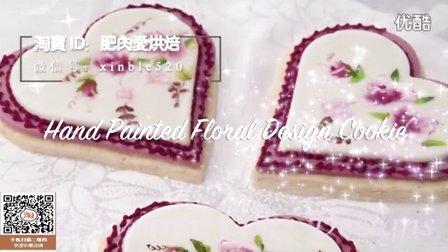 扫视频淘宝二维码有礼!手绘维多利亚花朵糖霜饼干