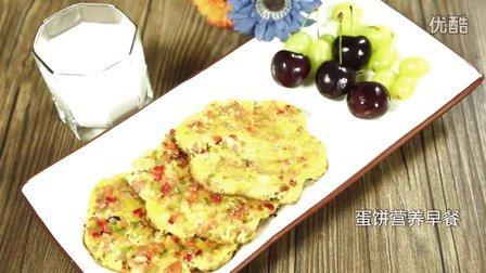【微体兔】蛋饼营养早餐