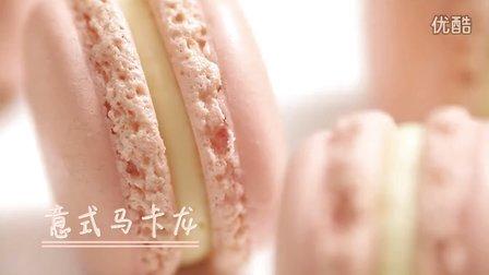 意式马卡龙 圆猪猪实用唯美系列烘焙教学视频