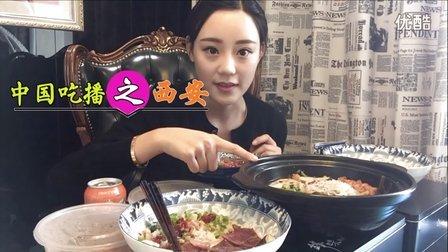 285【处女座的吃货】中国吃播,国内吃播,晓晓投稿