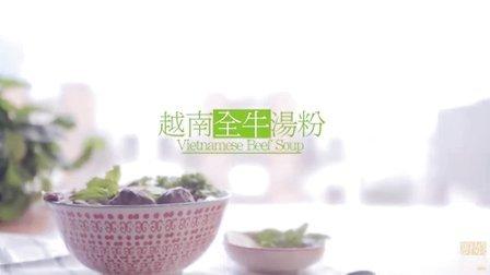 「厨娘物语」38越南全牛汤粉