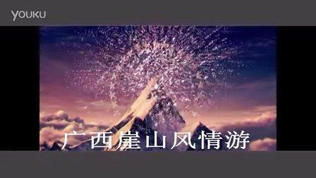 广西崖山行
