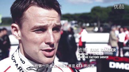 2015 Porsche 青年车手培训计划