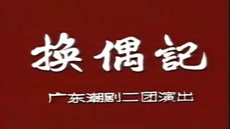 换偶记(全剧)- 洪妙主演-广东潮剧院二团