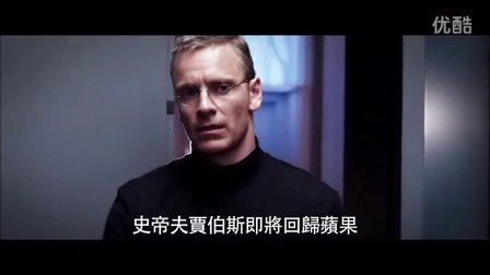 史蒂芬乔布斯 第二款中文预告 - Steve Jobs - Official Trailer #2